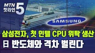 韓日 반도체 격차 커진다…삼성이 인텔 CPU 만들 때 파나소닉은
