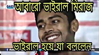 Viral Miraj Miraj funny interview