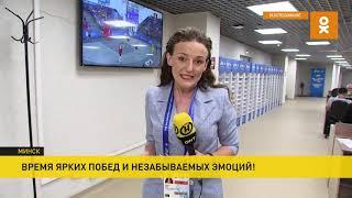 Беларусь принимает II Европейские игры. Болельщики в предвкушении