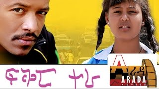 New Ethiopian Movie - Fiker Tera  (ፍቅር ተራ ሙሉ ፊልም) 2016 Full Movie