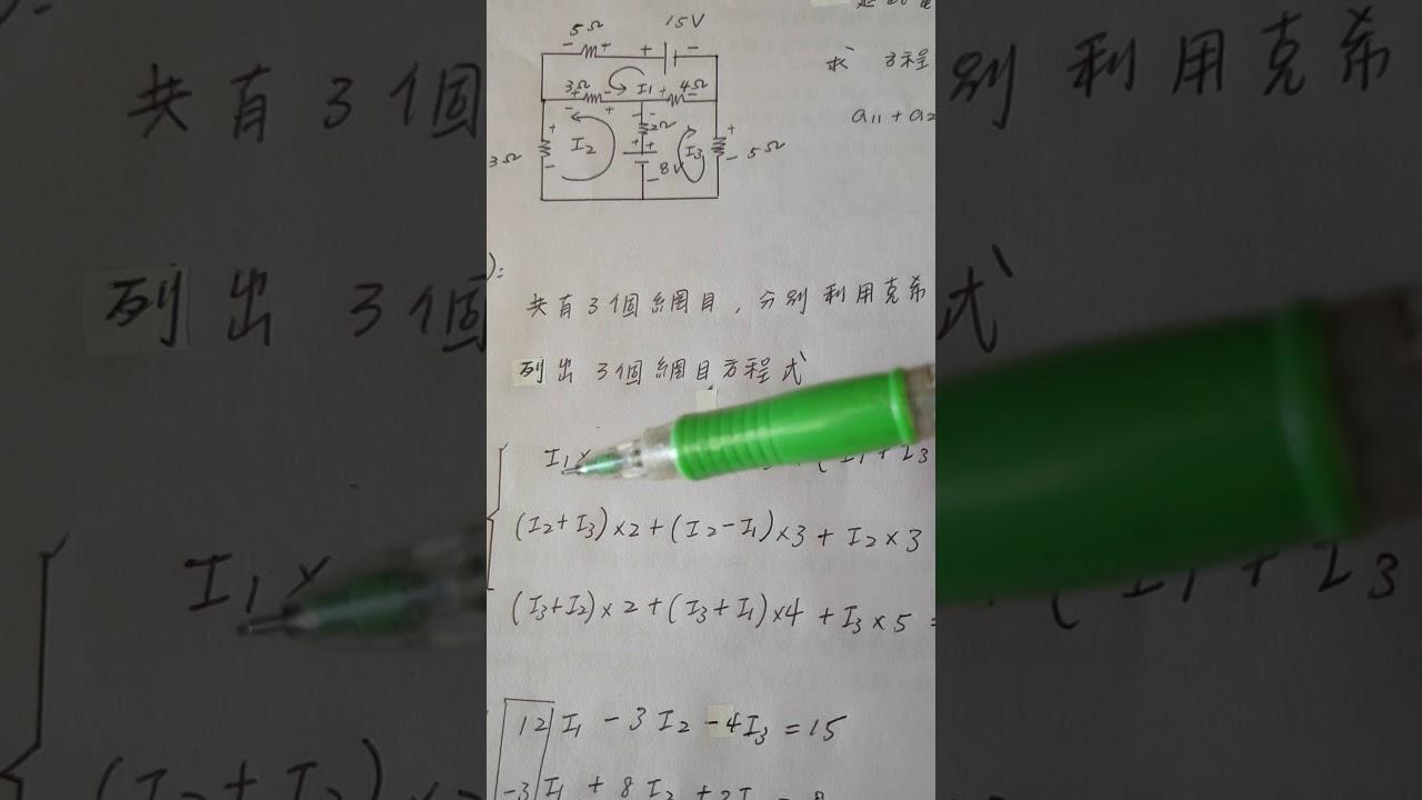 臺電雇員106年填充第15題講解 - YouTube