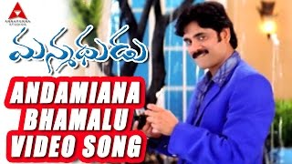 Andamiana Bhamalu Video Song || Manmadhudu Movie || Nagarjuna, Sonali Bendre, Anshu