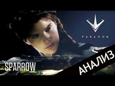 видео: paragon - Анализ - Спэрроу(sparrow)