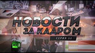 Новости за кадром (32 серия)