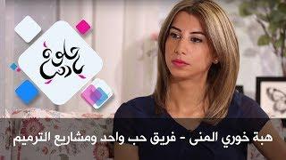 هبة خوري المنى - فريق حب واحد ومشاريع الترميم التي يقدموها