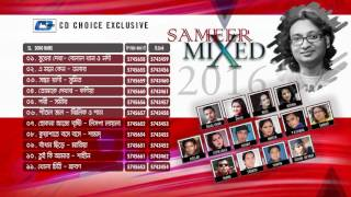 Sameer Mixed 2016 | Audio Jukebox | Bangla New Song 2016