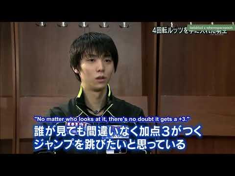 2017/10/23 Yuzuru Hanyu describing his quads (with Matsuoka Shuzo)