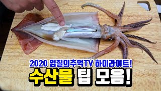 We've only collected fun and useful seafood tips!(2020 jiminTV highlights)
