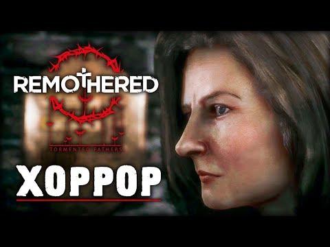 Remothered: Tormented Fathers - Отличный ХОРРОР (Пилот)