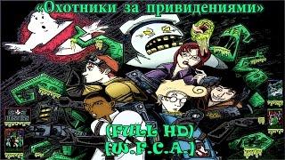 Настоящие охотники за привидениями (FullHD) - 1 сезон, 11 серия. [W.F.C.A.]