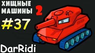 Хищные машины 2 - car east car 2 - красная машинка 2 #37
