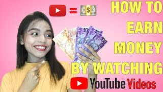 HOW TO EARN MONEY IN WATCHING YOUTUBE VIDEOS