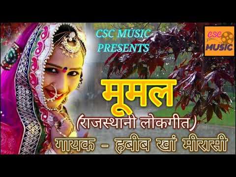 राजस्थानी लोकगीत || मूमल || Mumal || हबीब खां मीरासी || Habib Khan