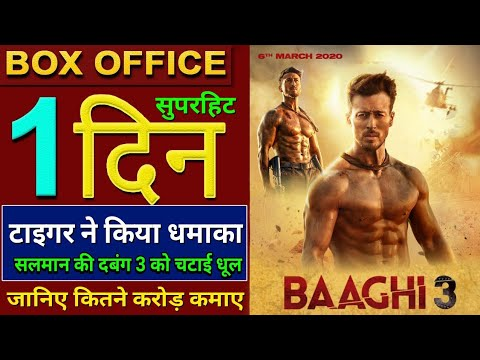 Baaghi 3 Box Office Collection, Baaghi 3 1st Day Box Office Collection, Baaghi 3 Movie Collection