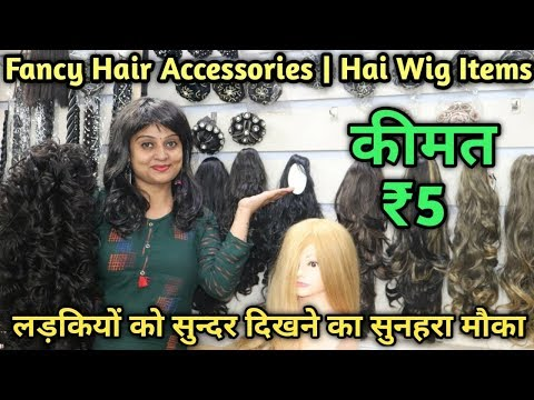 शुरआत मात्र ₹5|CHEAPEST HAIR ACCESSORIES N WIG WHOLESALE SADAR BAZAR MARKET|DIRECT FROM MANUFACTURER