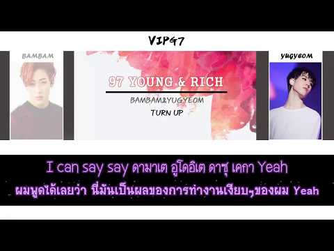 [THAISUB] BAMBAM & YUGYEOM (GOT7 UNIT) - 97 YOUNG & RICH