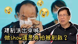 建制派出來喊做show還是真怕被制裁警方不承認記協和攝記協會員證〈蕭若元蕭氏新聞台〉20200923