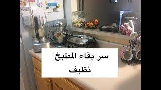 سر بقاء المطبخ نظيف ومرتب بدون اي جهد