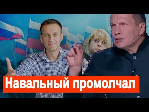 О чем промолчал Навальный. Награда от Соловьев  !  Такова с ним еще небыло ! Грандиозная новость !