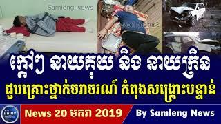 ក្តៅៗ តារាកំប្លែងនាយកុយ និងនាយក្រិន ជួបគ្រោះថ្នាក់ចរាចរណ៍ , Cambodia Hot News, Khmer News Today, Khm