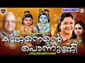 കണ്ണനെന്റെ പൊന്നുണ്ണി Hindu Devotional Songs Malayalam Jayachandra Chithra
