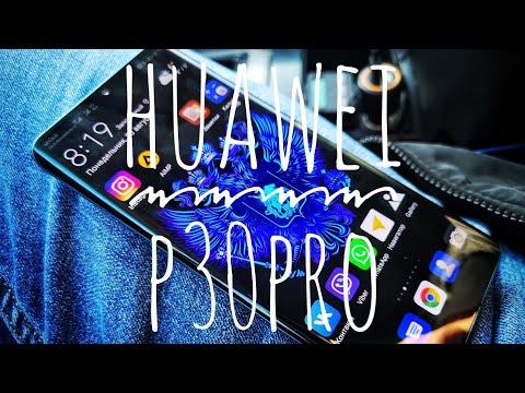 Huawei P30 Pro шикарнейший телефон