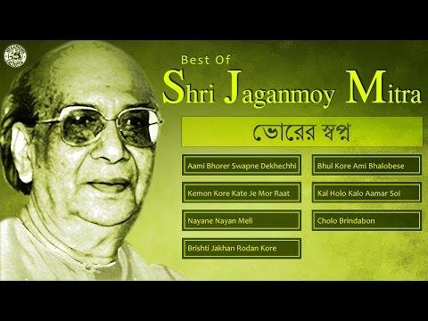 Best Of Jaganmoy Mitra |  Popular Old  Bengali Songs | Modern Bengali Songs By Jaganmoy Mitra