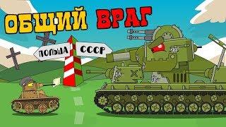 Общий враг - Мультики про танки