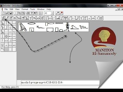 تحميل برنامج inscribe hero