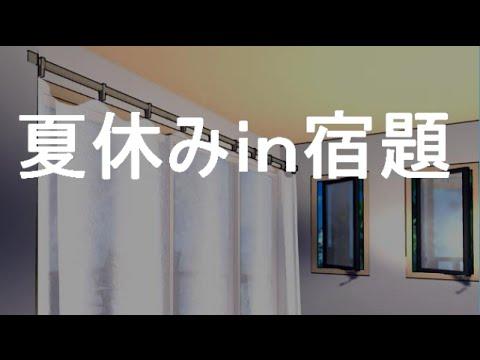 実況?】亀山昇君の奮闘記 1【夏...