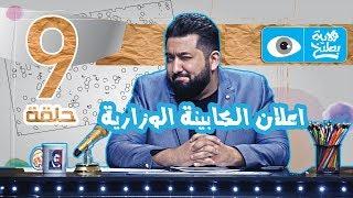اعلان الكابينة الوزارية الحلقة 9 - الموسم الرابع    ولاية بطيخ