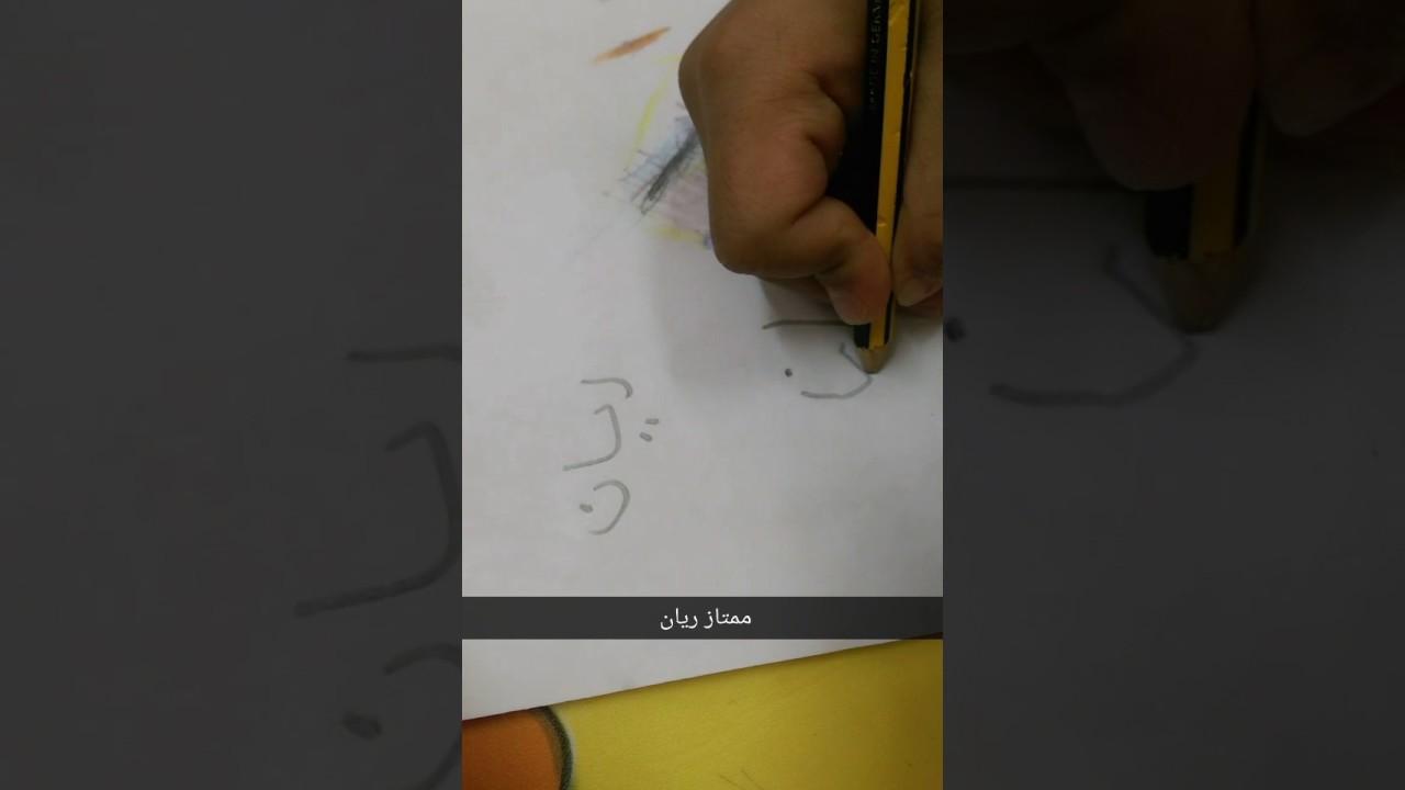 b6858aef126eb تعليم الاطفال كتابة اسمائهم - YouTube