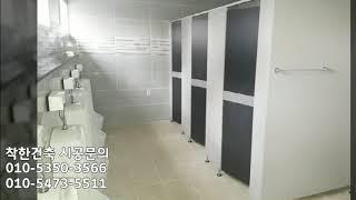 화장실큐비클 /학교 석면텍스교체 천장공사/텍스천정공사/…