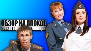 ОБЗОР НА ПЛОХОЕ - Сериал ОДНАЖДЫ В МИЛИЦИИ