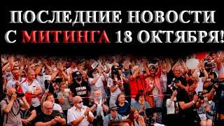 Новости Беларуси Сегодня 19.10! КАК ПРОХОДИТ ПАРТИЗАНСКИЙ МАРШ И АДВОКАТ КОЛЕСНИКОВОЙ ВЫШЕЛ ИЗ СИЗО
