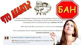 видео Что делать, если заморозили страницу Вконтакте?