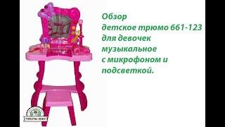 Обзор детского музыкального трюмо с микрофоном 661-123