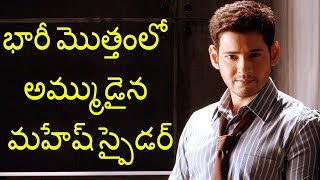 Mahesh babu spyder movie | dubbing rights | spyder movie release date  spyder teaser spyder trailer