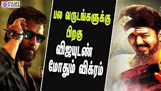 Vikram clashes with Vijay after long years