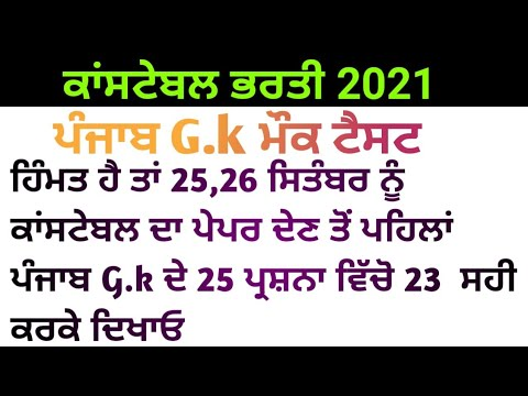 Download Punjab gk mock test for constable | constable exam prepration | constable admit card