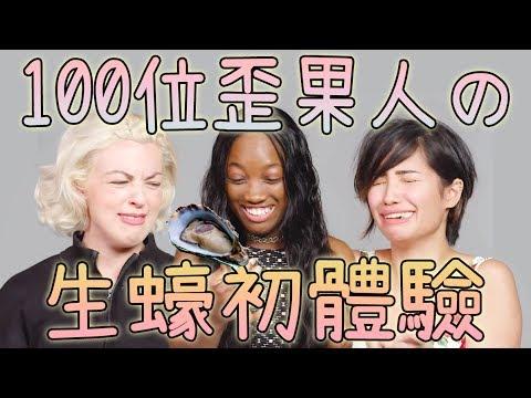 100位外國人生吃牡蠣 竟有人吃到欲哭無淚(中文字幕)