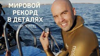 Мировой рекорд Алексея Молчанова 113 метров CWTB