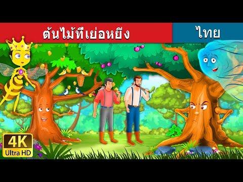 ต้นไม้ที่เย่อหยิ่ง | นิทานก่อนนอน | Thai Fairy Tales