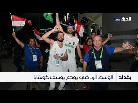 بالفيديو .. عبر شاشة الحرة، حسام حسن ينعي (جندي الأولمبية المجهول) يوسف خوشابا