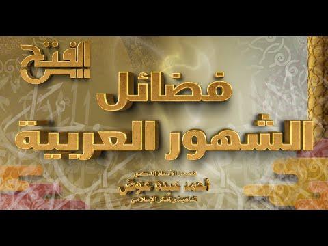 دعاء ليلة النصف من شعبان مع فضيلة الأستاذ الدكتور أحمد عبده عوض