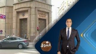 برنامج السوق | مصارف مصرية تتوسع في تأسيس شركات الصرافة | حلقة 2017.9.16