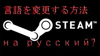 Как сменить язык в Steam - меняем язык в Стим