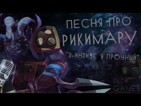 видео: Песня про riki - В инвизе я прочный (dota 2)