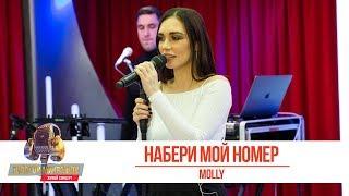 MOLLY - Набери мой номер. «Золотой Микрофон»