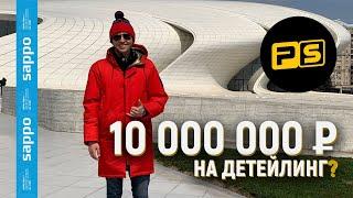 Pro Service центр за 10 млн